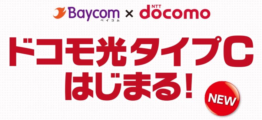 Baycomのドコモ光のタイプC
