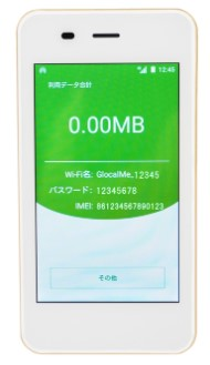 FUJI WiFiのルーター端末の液晶画面