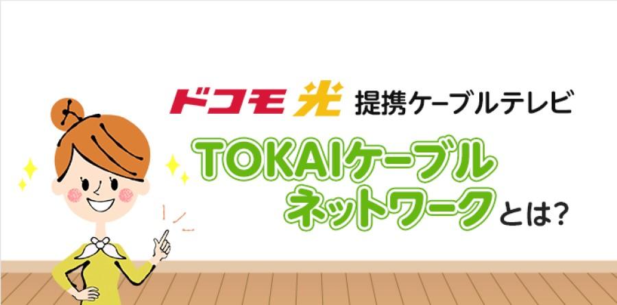 TOKAIのドコモ光タイプC