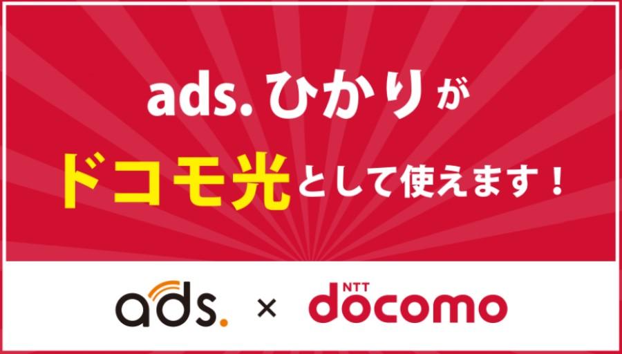 ADSのドコモ光タイプC
