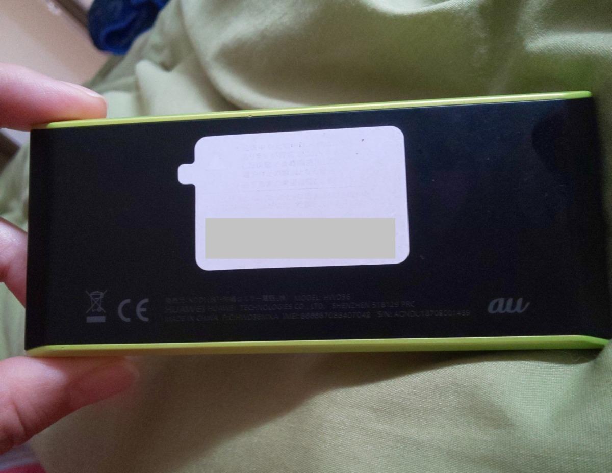 auのWiMAX2の端末Speed Wi-Fi NEXT W05の裏面