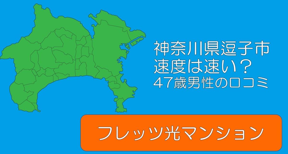 フレッツ光のっ神奈川県逗子市の速度|9階建てマンション
