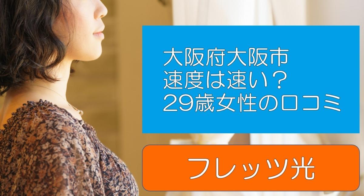 フレッツ光の大阪府大阪市中央区の速度|12階建てマンションで契約した29歳女性の口コミ
