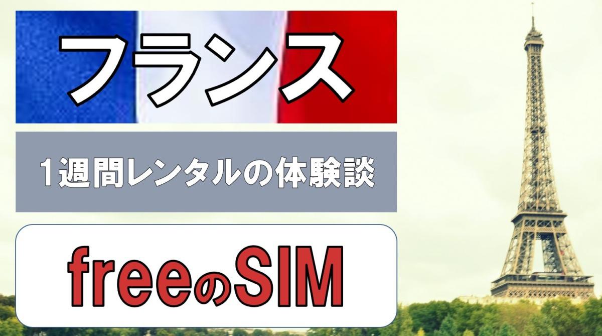 海外のSIMカードを1週間レンタル!フランスでFreeを利用した女性の感想。