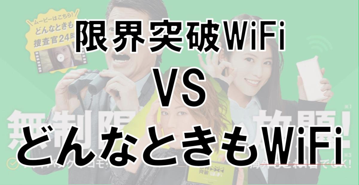 限界突破WiFiとどんなときもWiFiを比較