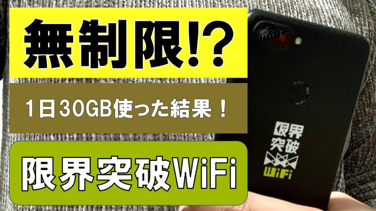 限界突破WiFiの速度制限は本当に無制限!? 1日31ギガ使った結果は!?