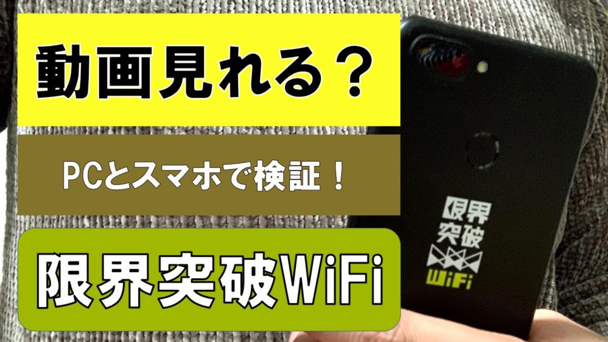 限界突破WiFiで動画は視聴できるのか?PCとスマホのレビューと感想