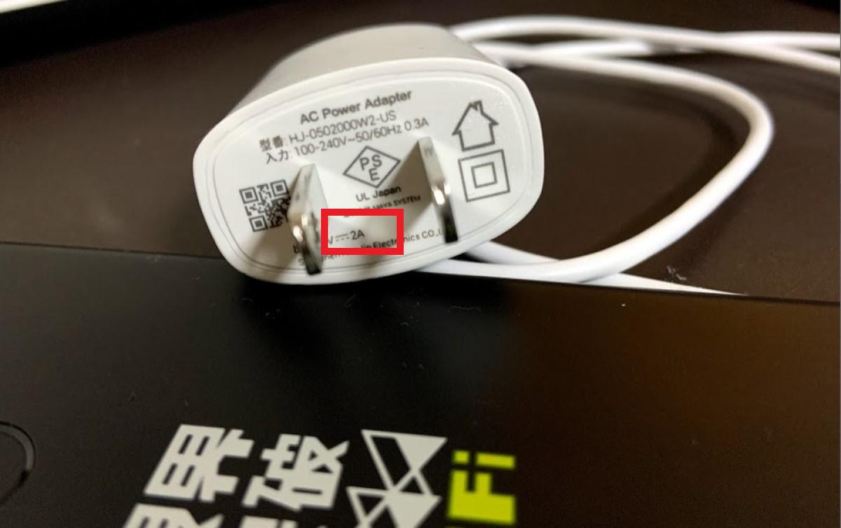 限界突破WiFiのACアダプタは何アンペア?