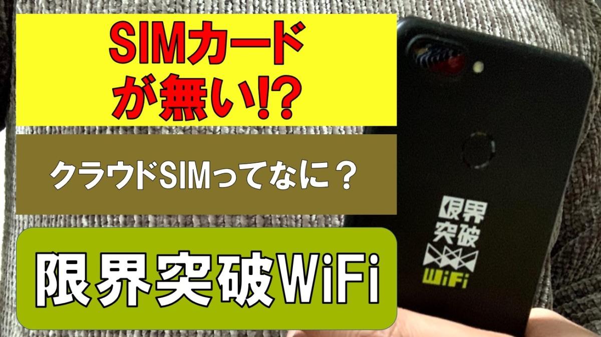 限界突破WiFiにSIMカードは必要なし!クラウドSIMの3つのメリットとデメリット