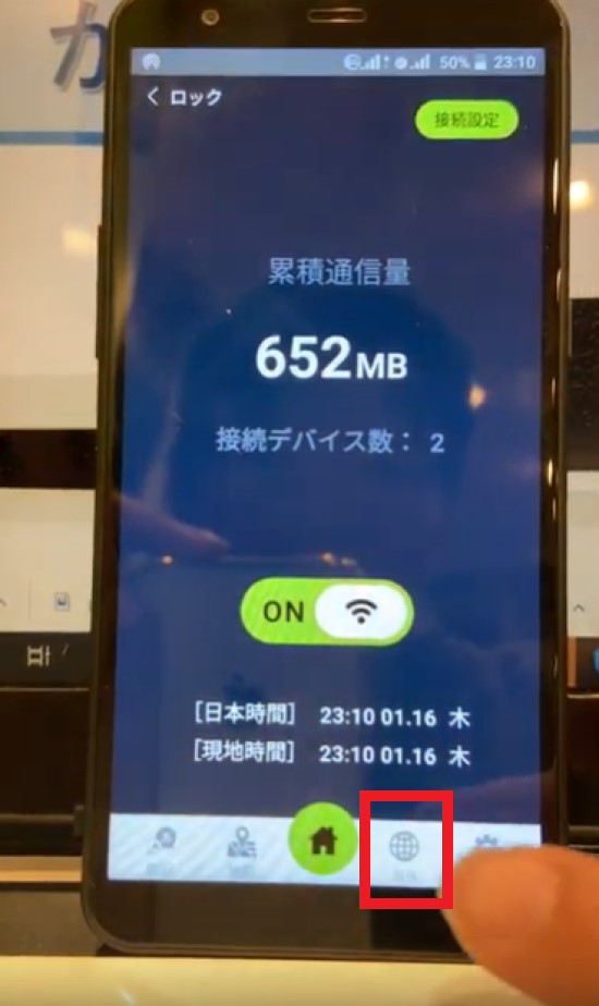 限界突破WiFiの海外のボタンをタップ