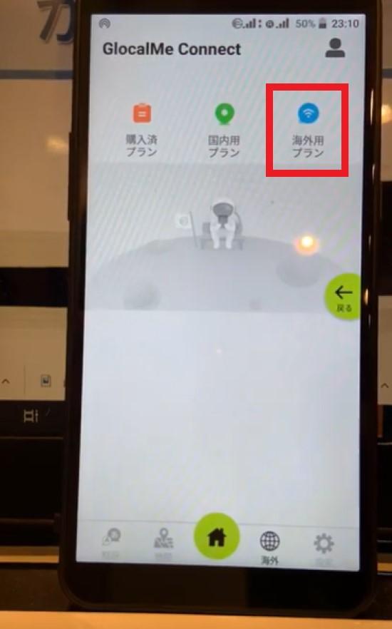 限界突破WiFiの海外用プランのボタンをタップ