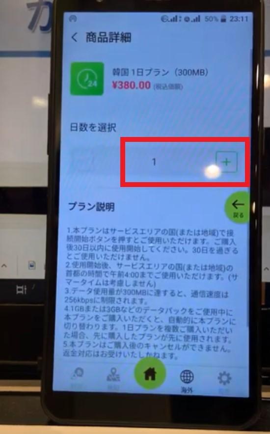 限界突破WiFiの海外用プランで韓国で使う日数を選ぶ
