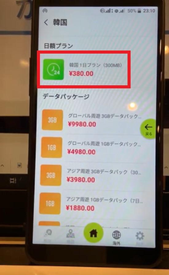 限界突破WiFiの海外用プランで韓国の料金