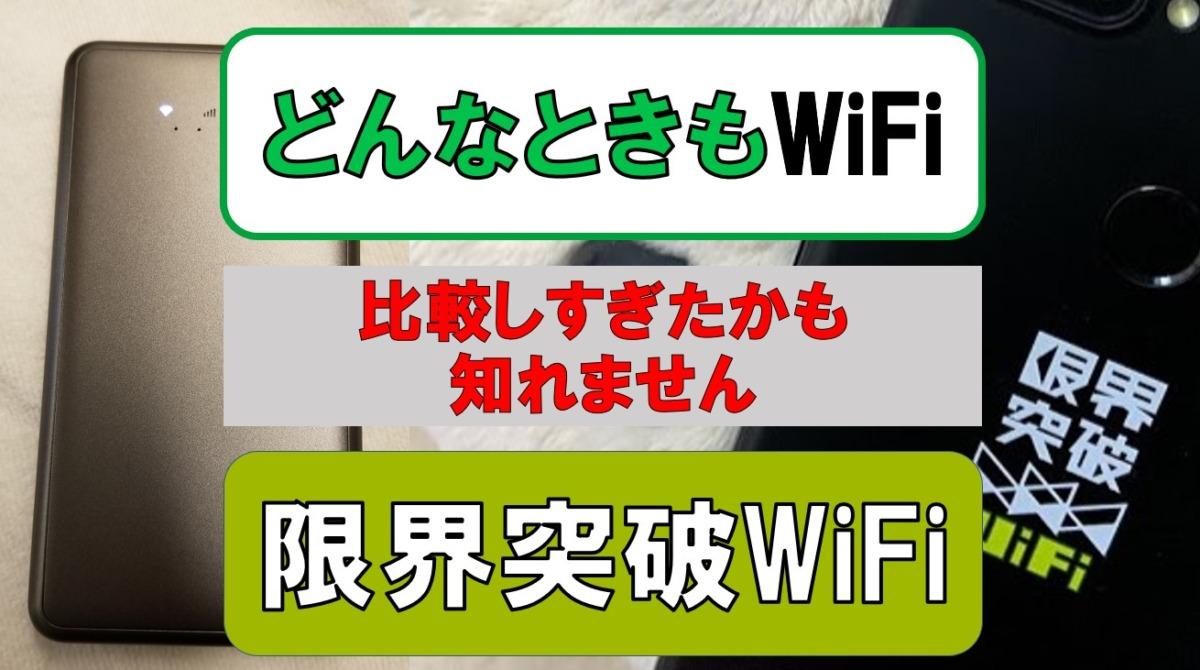 限界突破WiFi vs どんなときもWiFiを9項目から徹底比較!