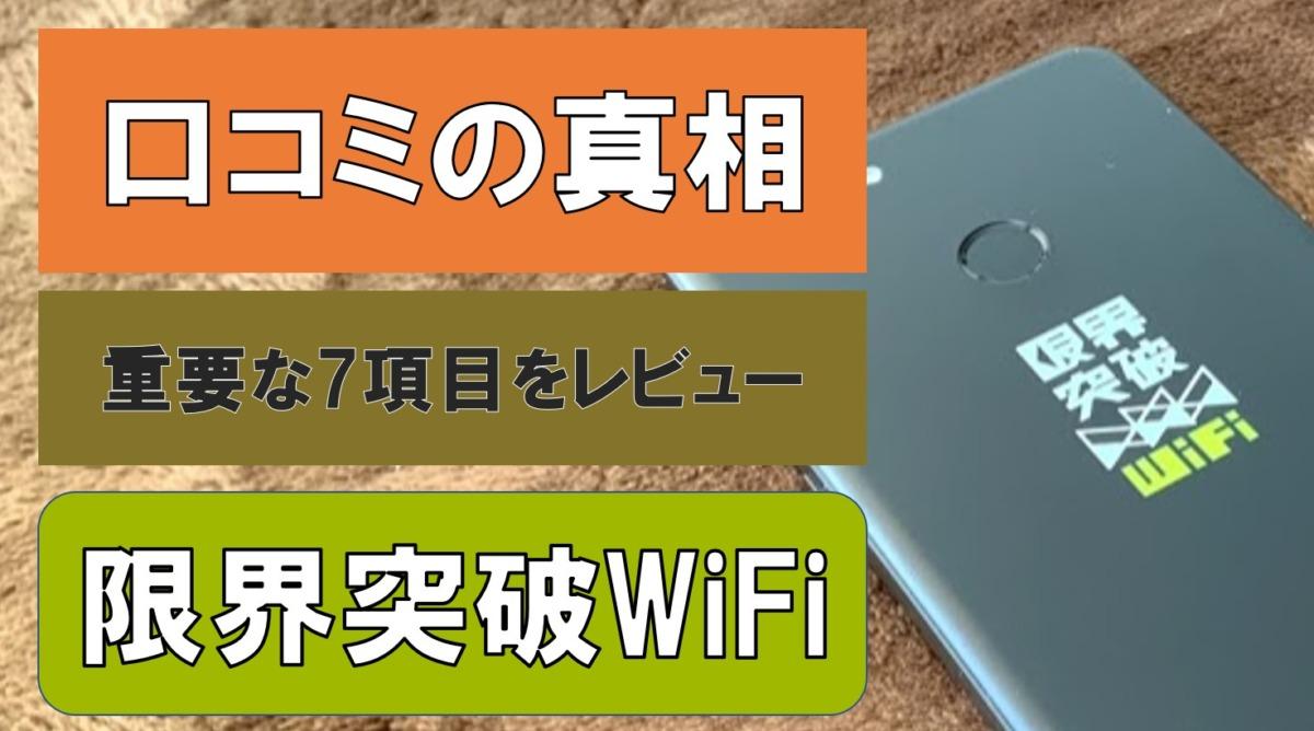 限界突破WiFiのリアルレビュー!7項目の口コミ・評判の真相を追及!