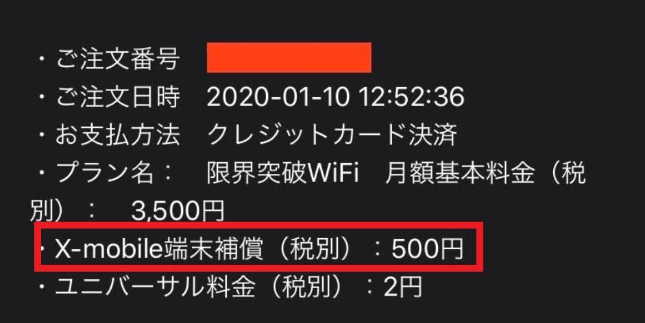 限界突破WiFiの端末保証の料金