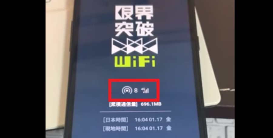 限界突破WiFiの最大接続台数8台
