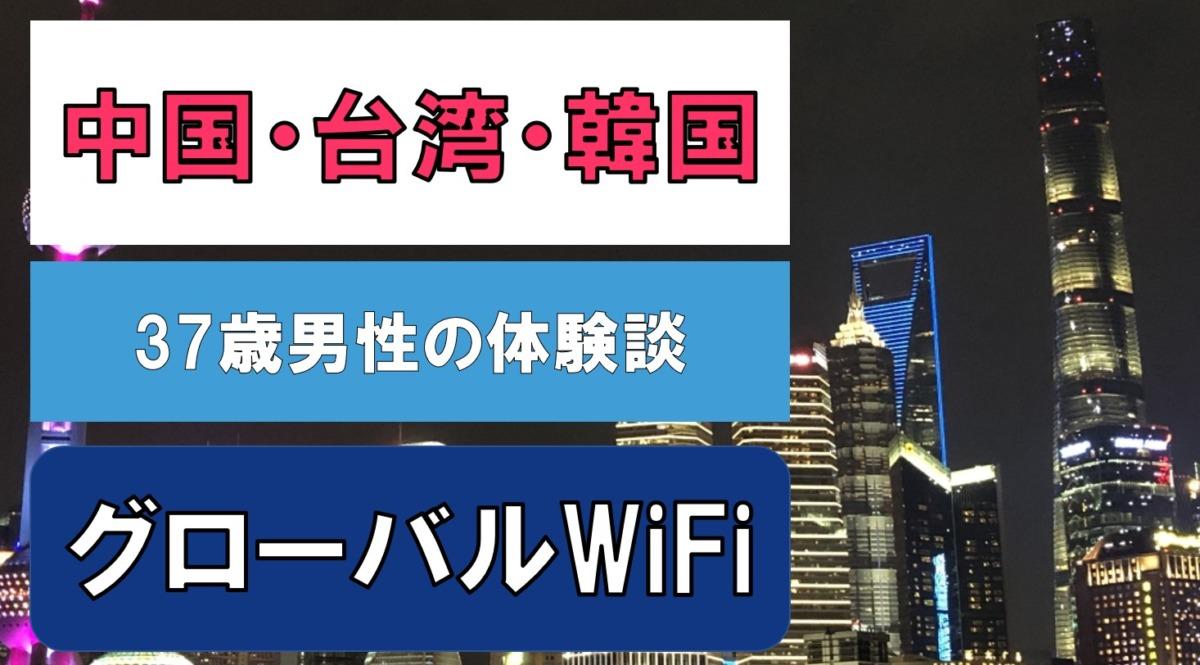 中国・台湾・韓国の3国でグローバルWiFiを駆使する37歳サラリーマンの口コミ・評判