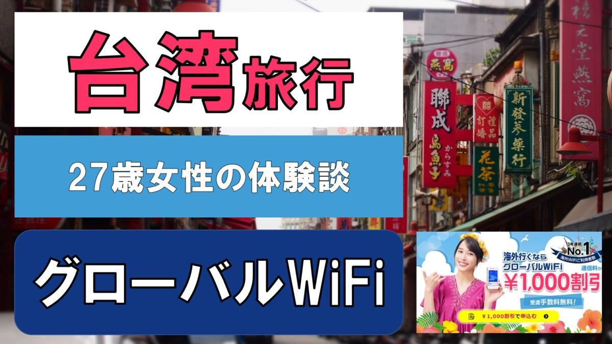 台湾旅行でグローバルWiFiを利用した27歳女性の口コミ・評判|イモトと迷ったよ💦