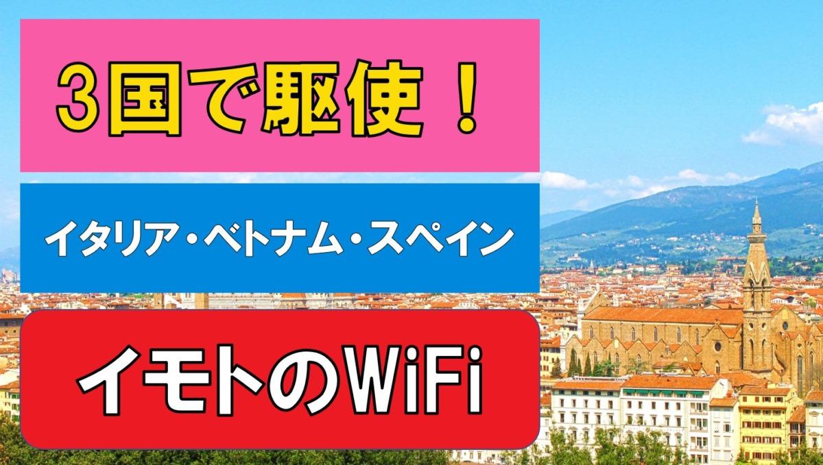 3国で駆使!イタリア・ベトナム・スペインでイモトのWiFiを利用した女性の口コミ・感想