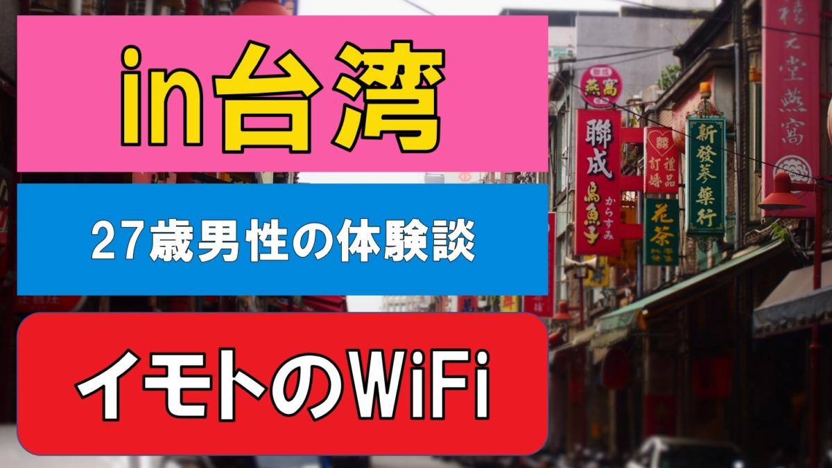 受け取りが1番面倒‼イモトのWi-Fiを台湾旅行でレンタルした27歳男性の体験談