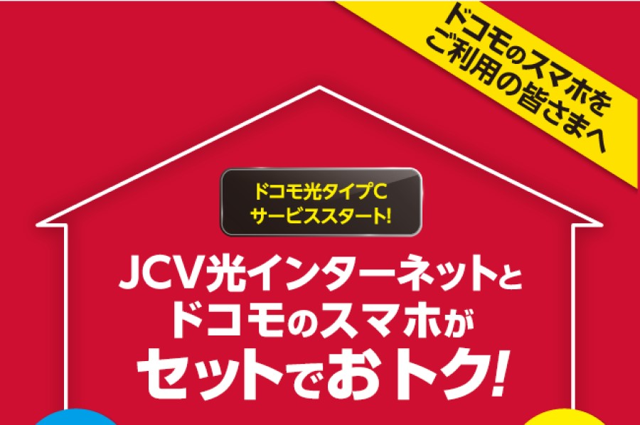 JCVのドコモ光のタイプC