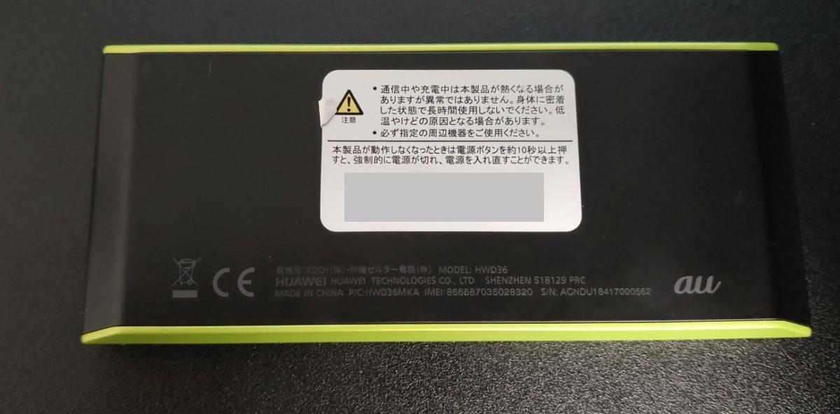 カシモWiMAXの端末Speed Wi-Fi NEXT W05の裏面