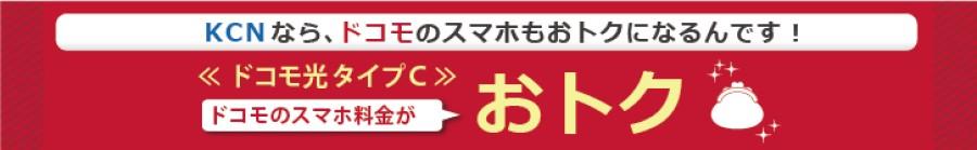 KCNのドコモ光タイプC