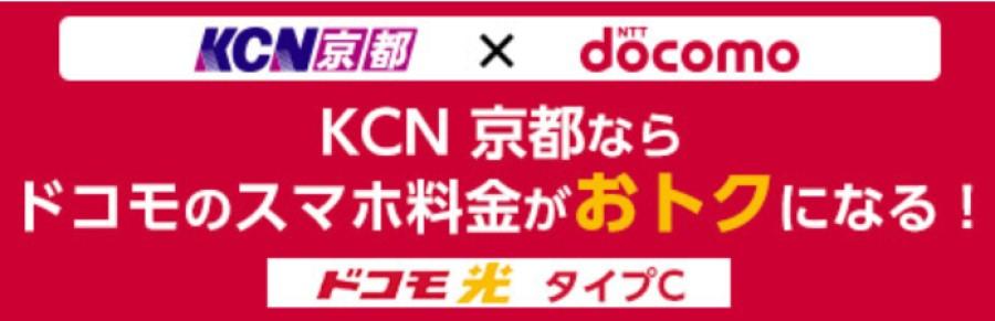 KCN京都のドコモ光タイプC