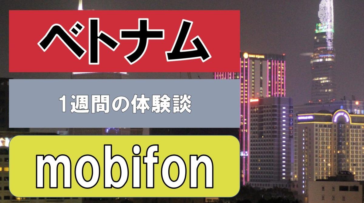 mobifone(モビフォン)のSIMカードをベトナムで利用した29歳男性の口コミ・感想
