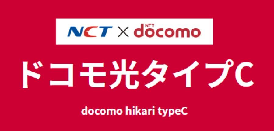 NCTドコモ光タイプC