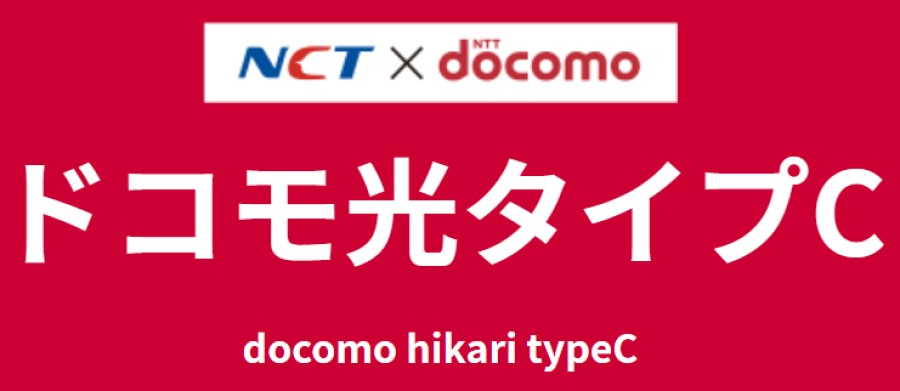 NCTのドコモ光タイプC