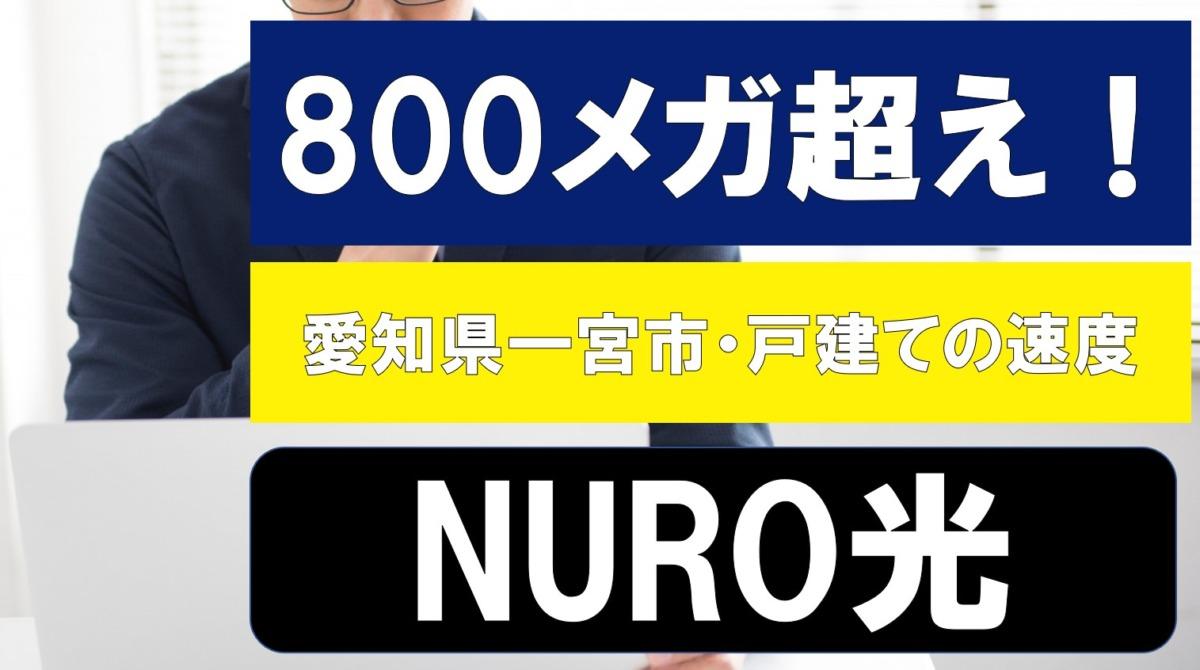 NURO光の愛知県一宮市の速度が800Mbps超え!