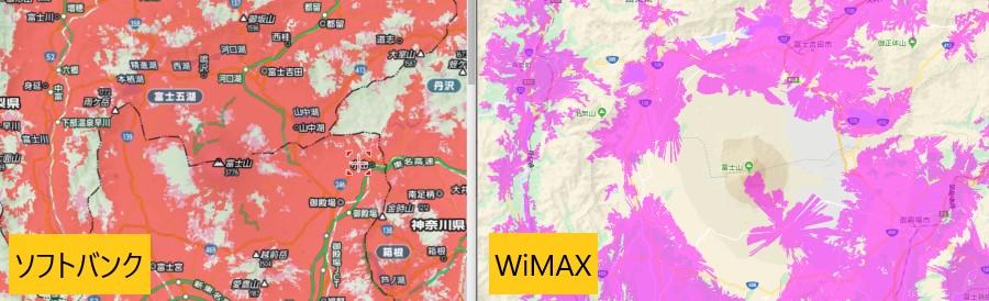 ソフトバンクとWiMAXの山間部のエリア比較