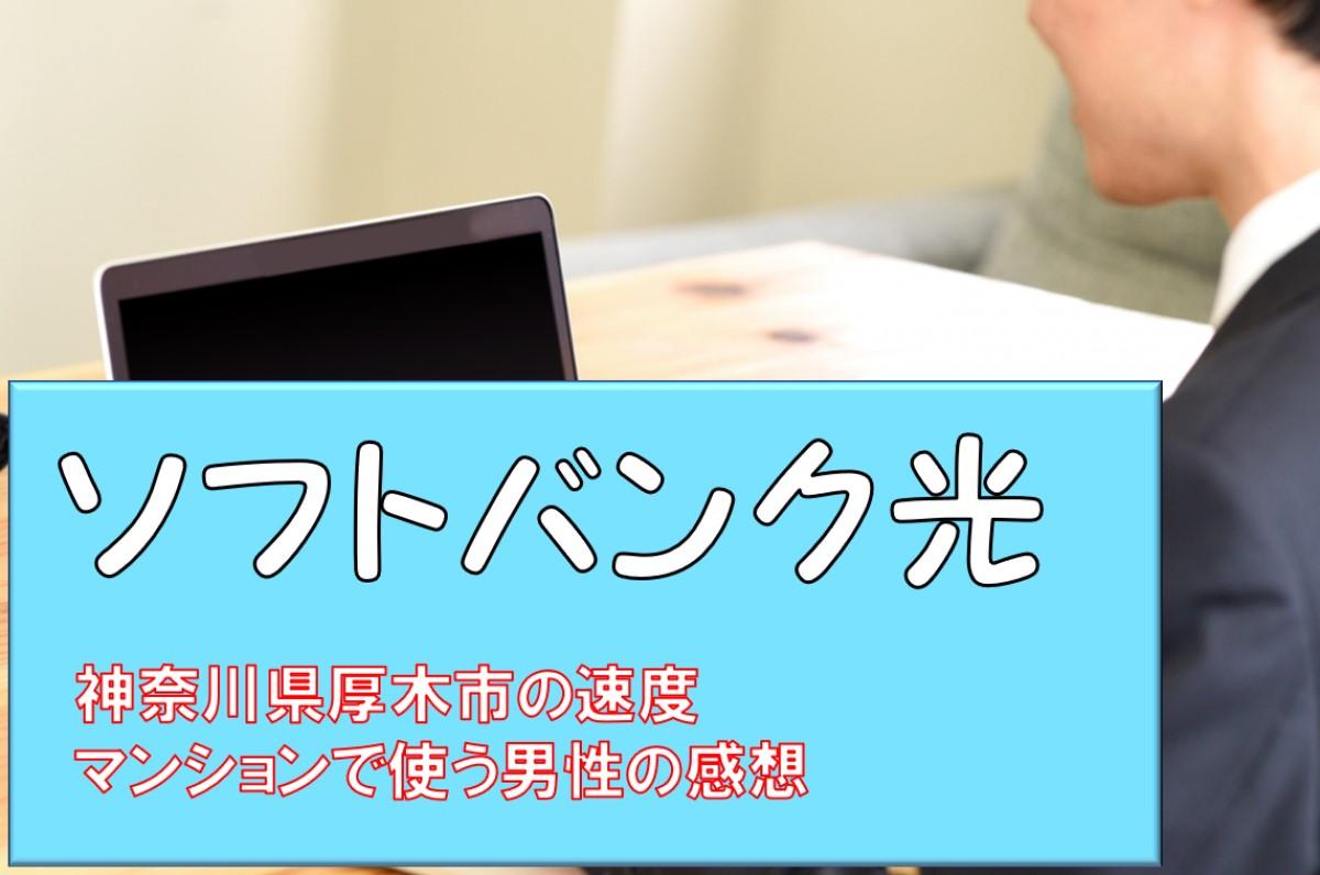 ソフトバンク光の神奈川県厚木市のマンションの速度