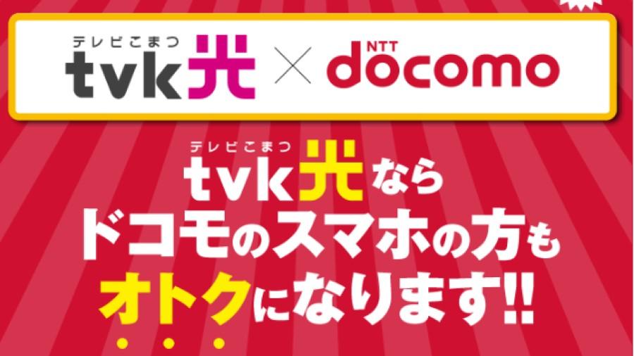 TVKのドコモ光タイプC