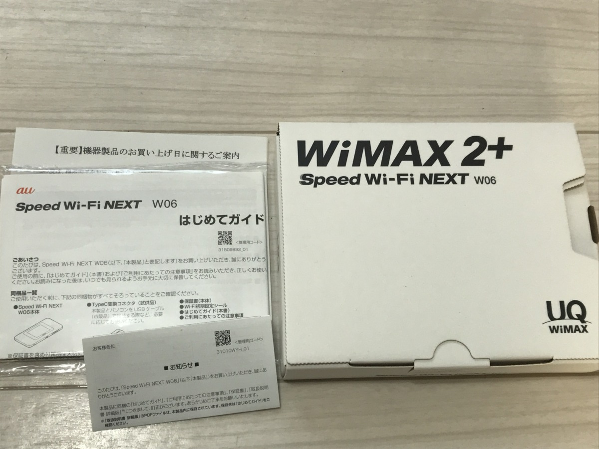 UQ WiMAX2+の箱と説明書