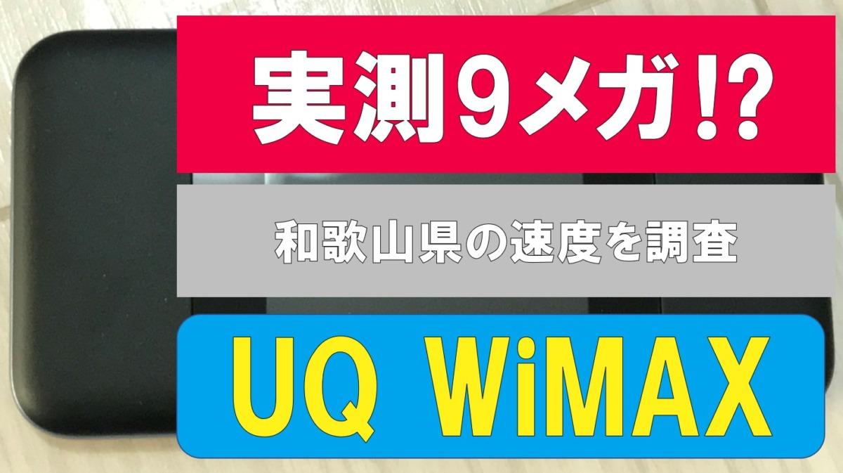 実測9メガ⁉UQ WiMAXの和歌山県和歌山市の速度|47歳男性の感想・口コミ