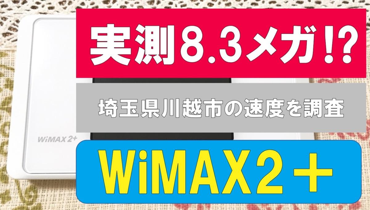 WiMAX2プラスが実測8.3メガだった!埼玉県川越市の口コミ|速度とエリアを調査!