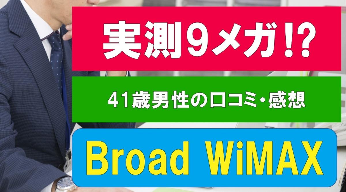 実測9メガ‼ドコモ光と比較した結果、Broad WiMAXを契約した43歳男性の口コミ・感想
