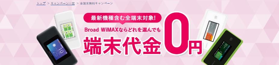 BroadWiMAXの端末0円無料キャンペーン