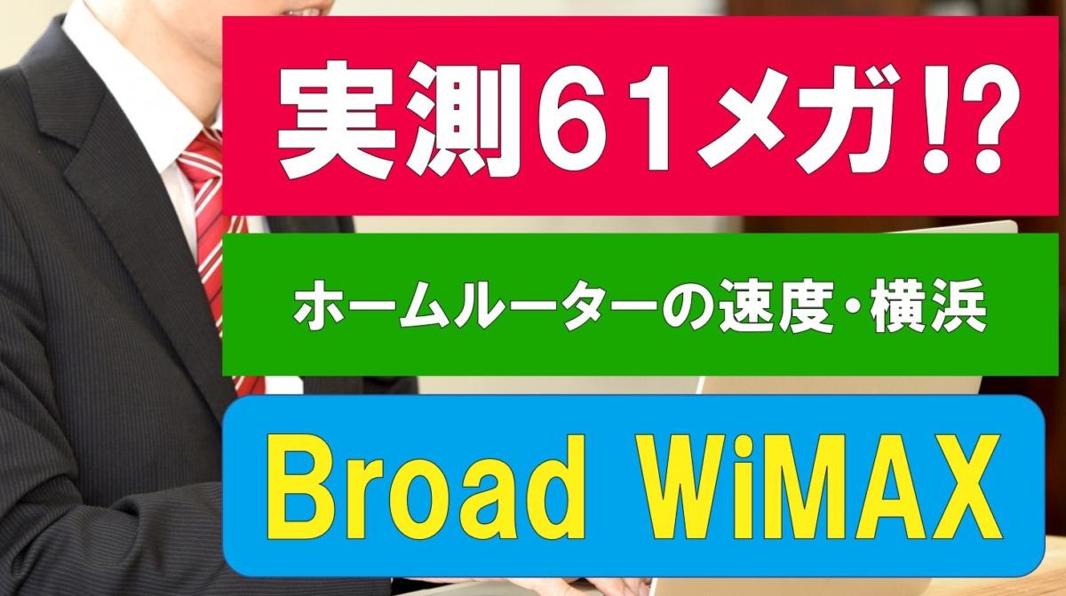 実測61メガ⁉Broad WiMAXのホームルーターの速度調査|横浜で利用した31歳男性の口コミ・感想