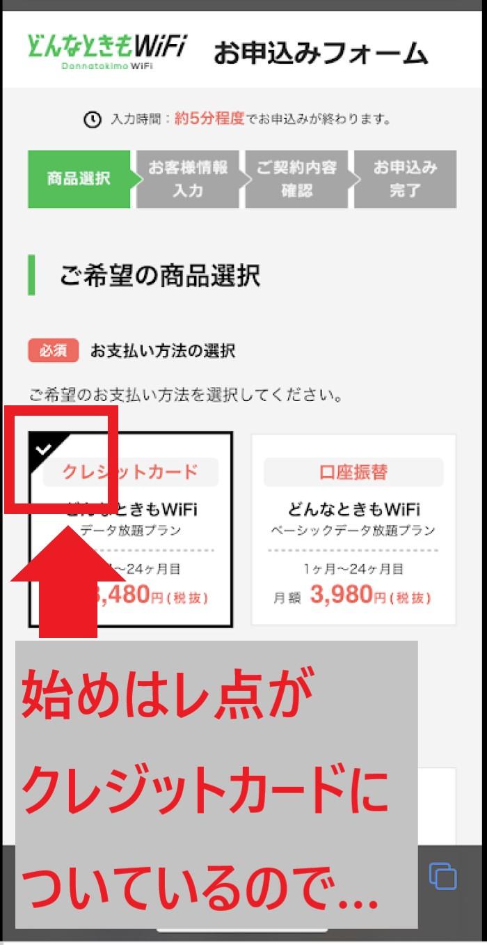 どんなときもWiFiの口座振替の流れ・手順「レ点」の確認