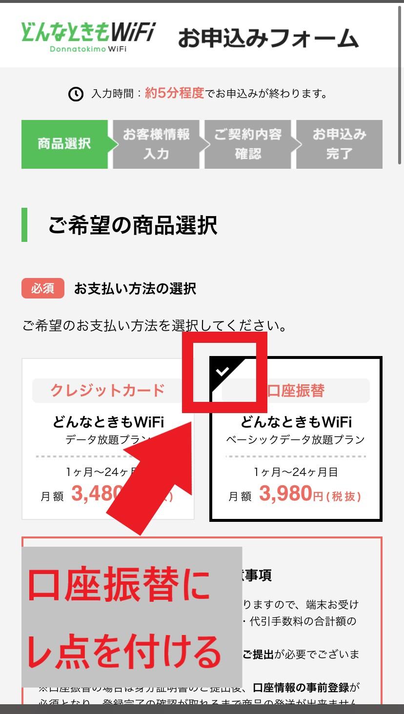 どんなときもWiFiの口座振替の流れ・手順「レ点」を口座振替につける