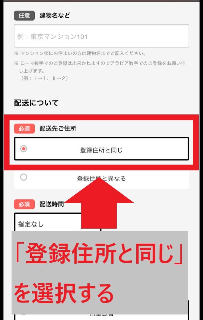どんなときもWiFiの申し込みの流れで配送先と日時を選ぶ手順