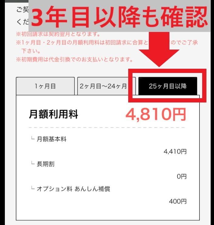 どんなときもWiFiの申し込み前に3年目の料金を確認しておく手順と流れ