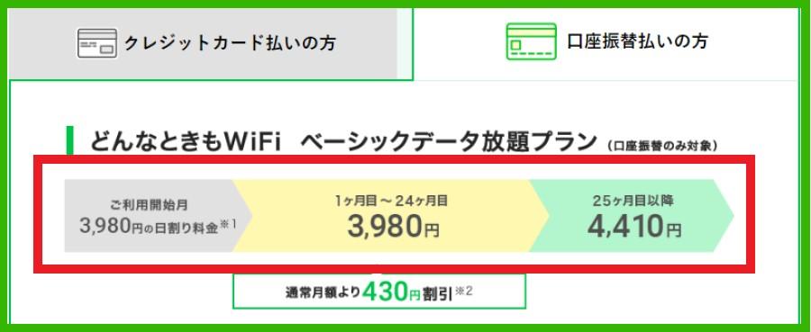 どんなときもWiFiの口座振替の料金