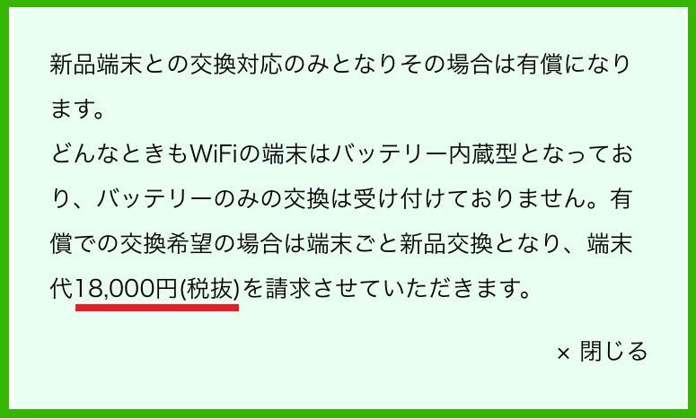 どんなときもWiFiの電池交換が端末交換扱いで18,000円