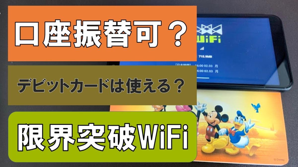 限界突破WiFiの支払い方法|口座振替・デビットカードは対応するの?