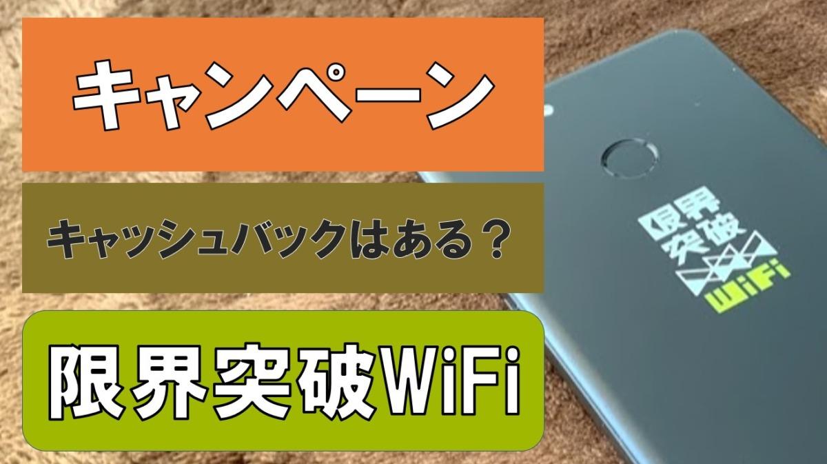 限界突破WiFiのキャンペーン情報|クーポンやキャッシュバックありの申し込み方法はあるの?